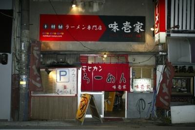 ご当地グルメの福岡うまかバイ スタッフブログ-もひかん
