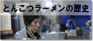 久留米ラーメンの歴史
